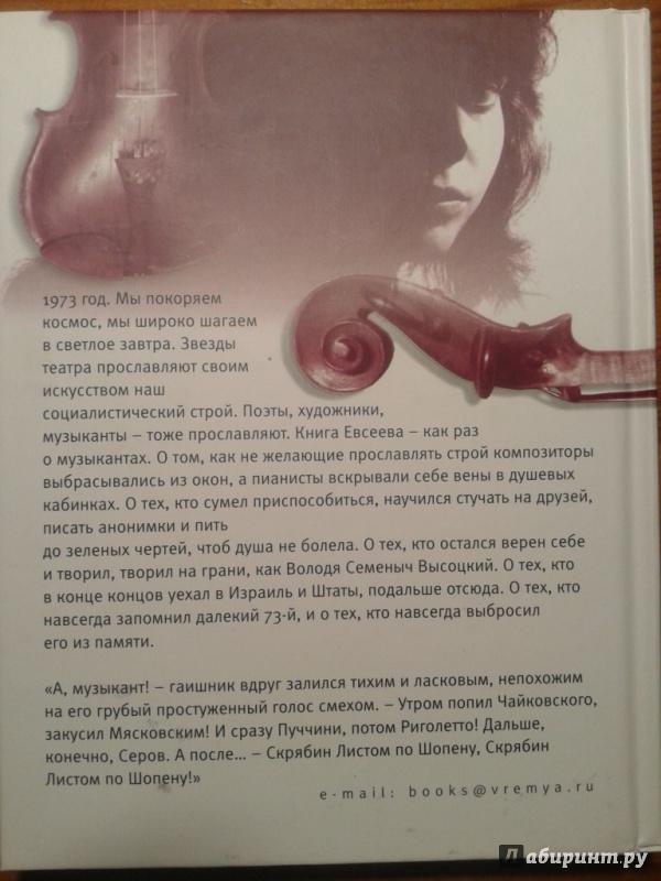 Иллюстрация 1 из 7 для Романчик: Некоторые подробности мелкой скрипичной техники. Роман - Борис Евсеев   Лабиринт - книги. Источник: Благинин  Юрий