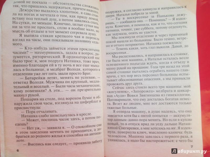 Иллюстрация 1 из 4 для Как бы не так - Татьяна Полякова | Лабиринт - книги. Источник: NiNon