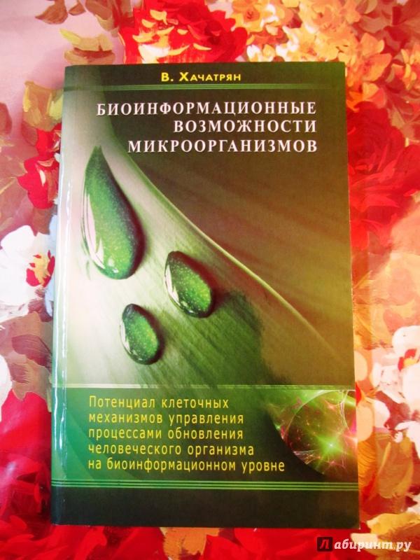 Иллюстрация 1 из 8 для Биоинформационные возможности микроорганизмов - Владимир Хачатрян   Лабиринт - книги. Источник: lysow