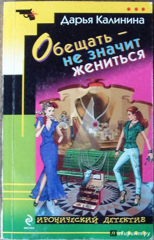 Иллюстрация 1 из 8 для Обещать – не значит жениться - Дарья Калинина | Лабиринт - книги. Источник: Соловьев  Владимир