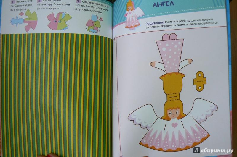 Как сделать игрушку из бумаги на день рождения