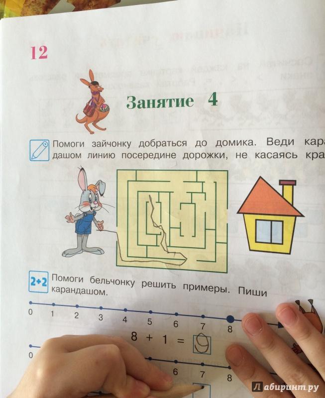 Иллюстрация 1 из 40 для Начинаю считать: для детей 4-5 лет. В 2 частях. Часть 2 - Пьянкова, Володина   Лабиринт - книги. Источник: nadiakis