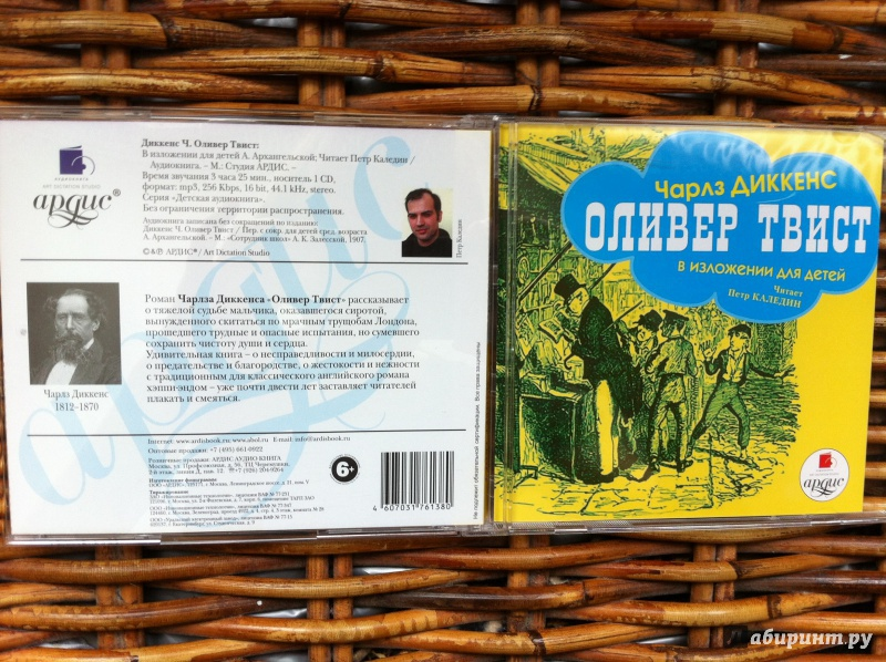 Иллюстрация 1 из 2 для Оливер Твист (CDmp3) - Чарльз Диккенс | Лабиринт - аудио. Источник: ИрМур