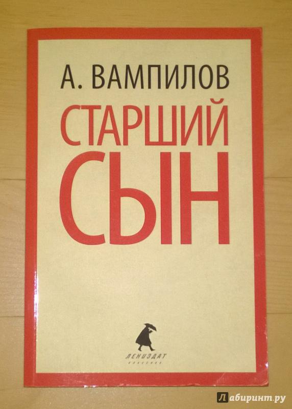 Иллюстрация 1 из 10 для Старший сын - Александр Вампилов | Лабиринт - книги. Источник: bigor
