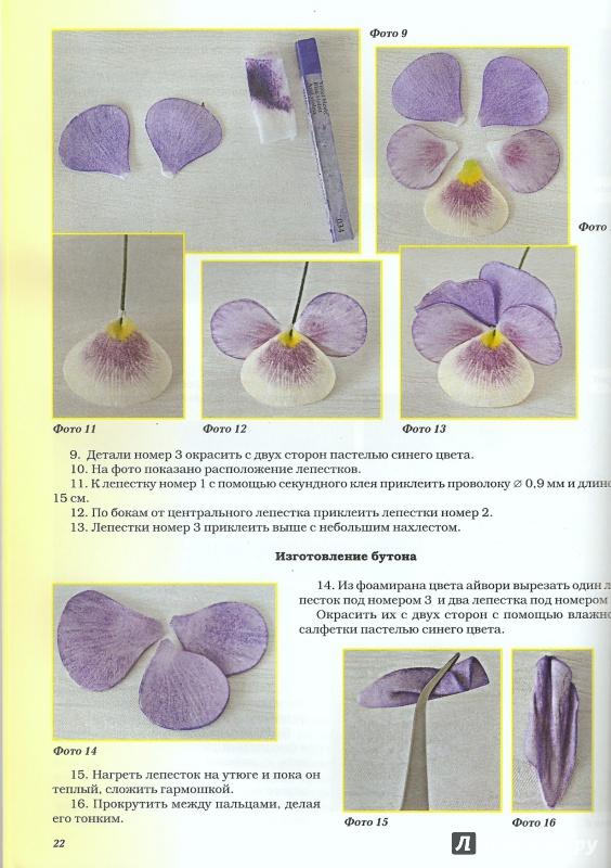 Мастер класс цветов из фоамирана и схемы цветов