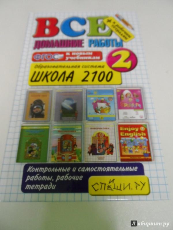2100 класс школа решебник 5