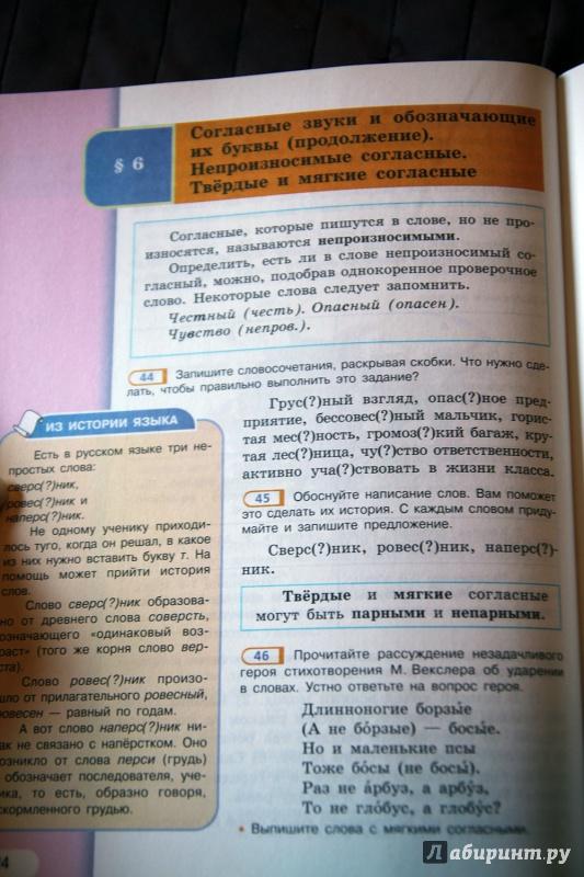 Гдз по русскому языку учебник глазков