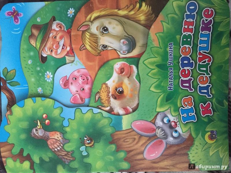 Иллюстрация 1 из 12 для На деревню дедушке - Наталья Ушкина   Лабиринт - книги. Источник: Малинка87707