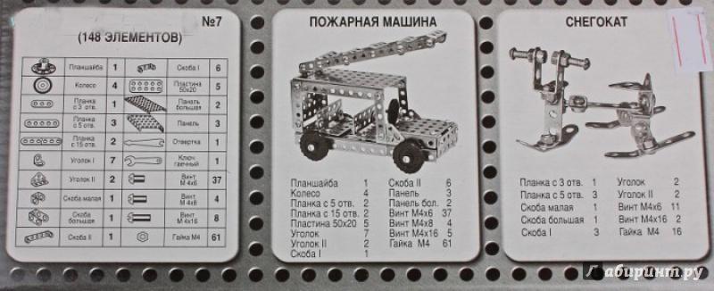 Иллюстрация 1 из 3 для Конструктор металлический для уроков труда №7 (148 элементов) | Лабиринт - игрушки. Источник: INNA