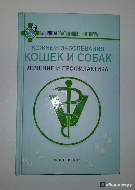 Скачать бесплатно книги практика ветеринарного врача