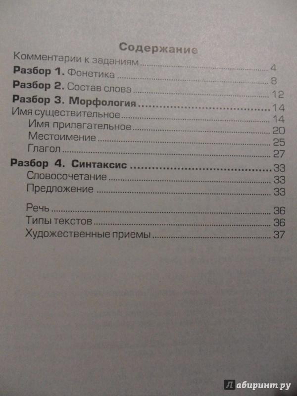 Иллюстрация 1 из 5 для Тетрадь грамматических разборов - Татьяна Головачева | Лабиринт - книги. Источник: Alva