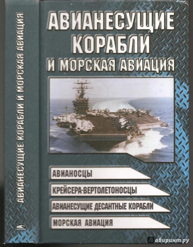 Иллюстрация 1 из 30 для Авианесущие корабли и морская авиация - Виктор Шунков | Лабиринт - книги. Источник: lordavs
