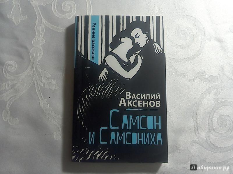Иллюстрация 1 из 9 для Самсон и Самсониха: ранние рассказы - Василий Аксенов | Лабиринт - книги. Источник: Крайт