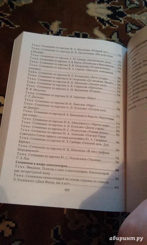 книга сойга pdf