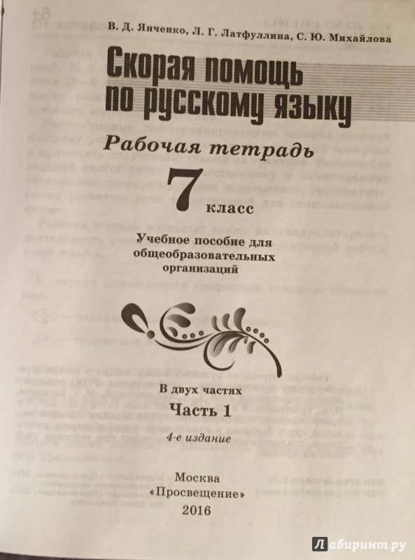 Гдз по русскому языку 5 класс янченко