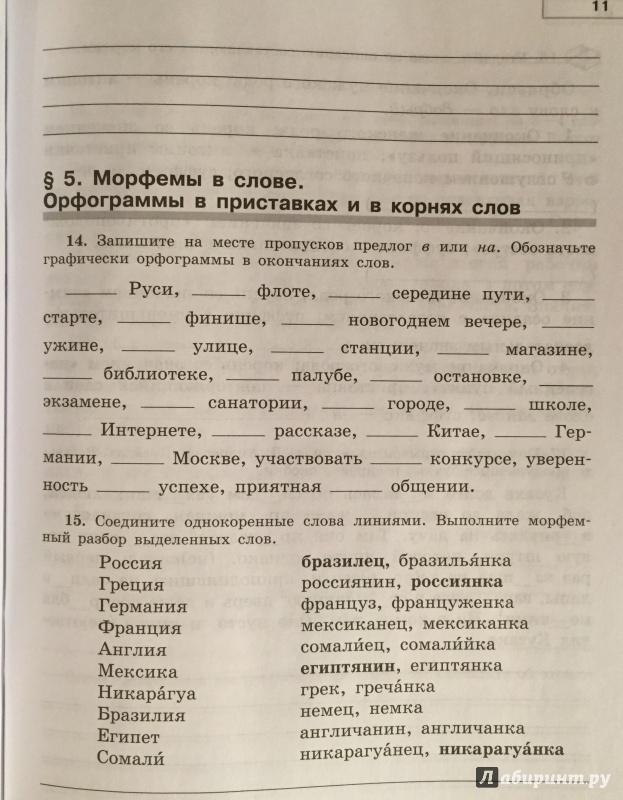 5 янченко по гдз русскому языку класс