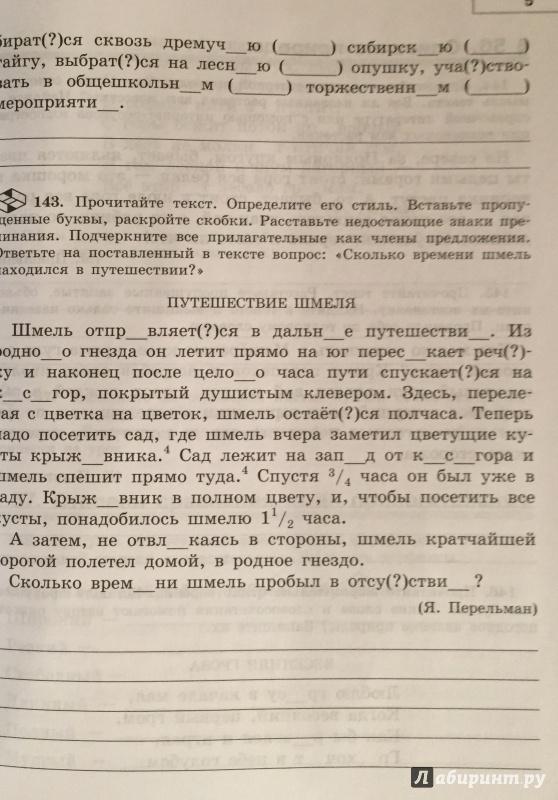 Тетрадь янченко 1 русскому 6 по гдз рабочая часть класс