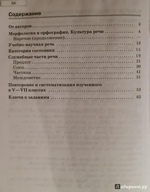 гдз по русскому рабочая тетрадь 6 класс янченко 1 часть