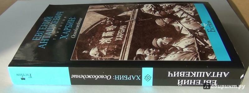 Иллюстрация 1 из 10 для Харбин. Освобождение - Евгений Анташкевич | Лабиринт - книги. Источник: Georg В
