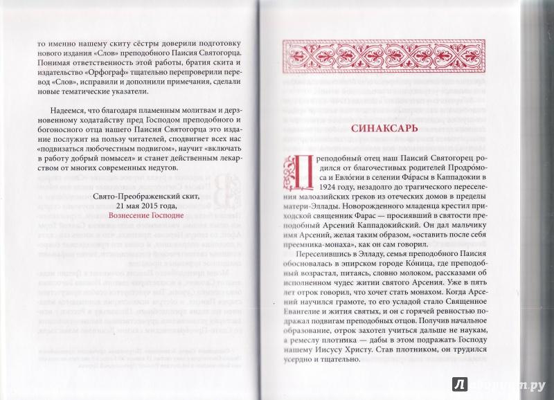 81500_full книжная лавка собора свкирилла и мефодия