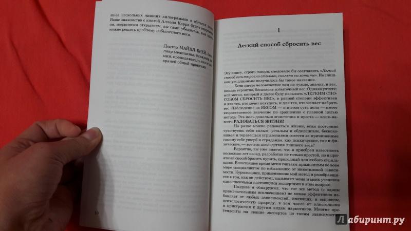 Аллен Карр Ален Кар - Легкий способ сбросить вес