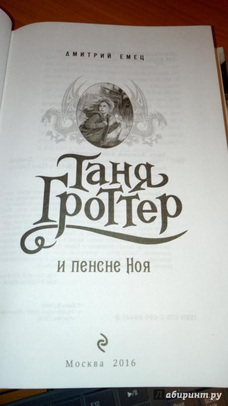 Дмитрий емец таня гроттер и пенсне ноя читать онлайн.