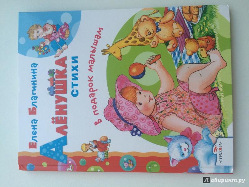 Иллюстрация 1 из 14 для Аленушка. Стихи в подарок малышам - Елена Благинина | Лабиринт - книги. Источник: Ришняк  Яна