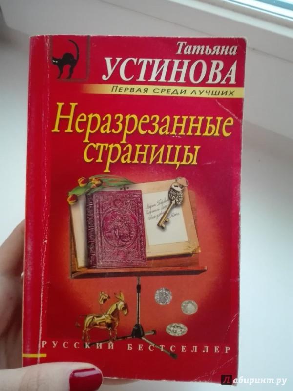 Иллюстрация 7 из 10 для Неразрезанные страницы - Татьяна Устинова Лабиринт - книги. Источник: Сафиулина Юлия