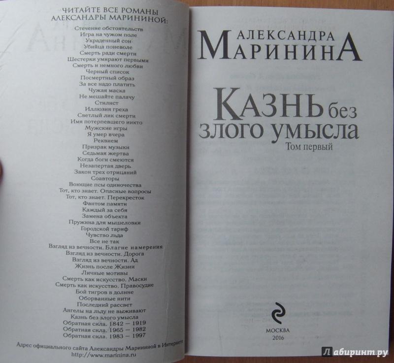 Александра маринина книга казнь без злого умысла – скачать fb2.