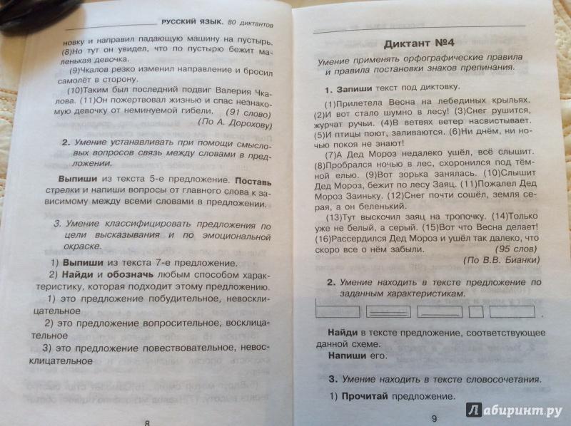 Всероссийский диктант по русскому языку 2018 когда текст