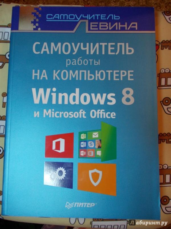Microsoft office для чайников