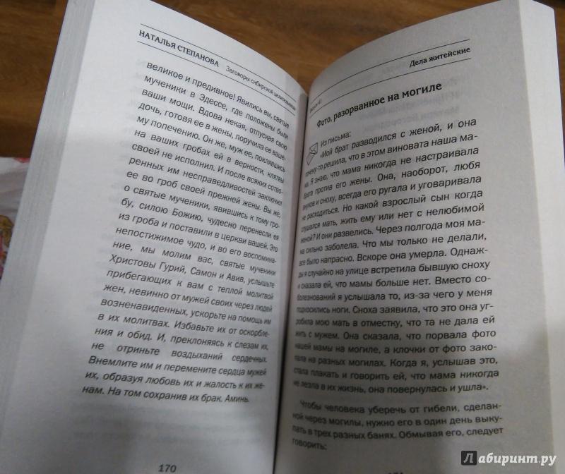 Заговоры сибирской целительницы все книги скачать торрент
