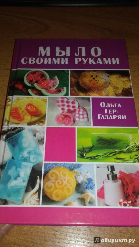Ольга тер-газарян. мыло своими руками