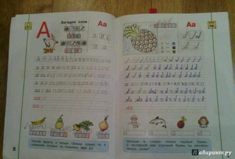 Мой Алфавит 1 Класс Рабочая Тетрадь 2 Часть Ответы Дорофеев Решебник