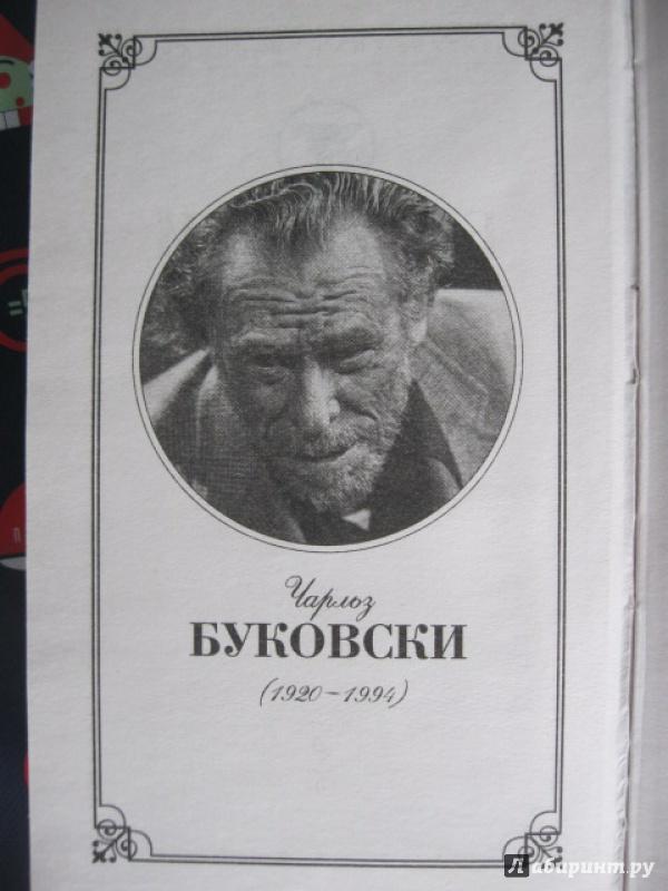 Автор: чарльз буковски