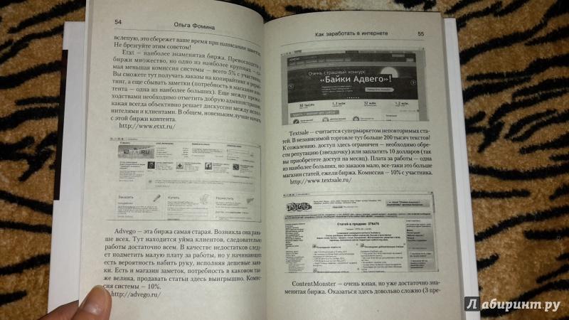 Скачать книгу как заработать в интернете 35 самых быстрых способов