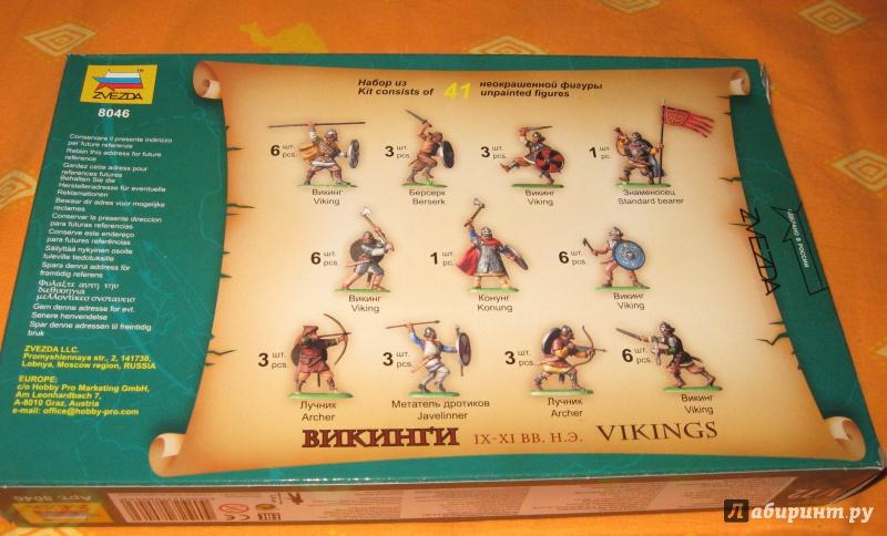 Иллюстрация 1 из 18 для Викинги (8046) | Лабиринт - игрушки. Источник: Абинякин  Роман