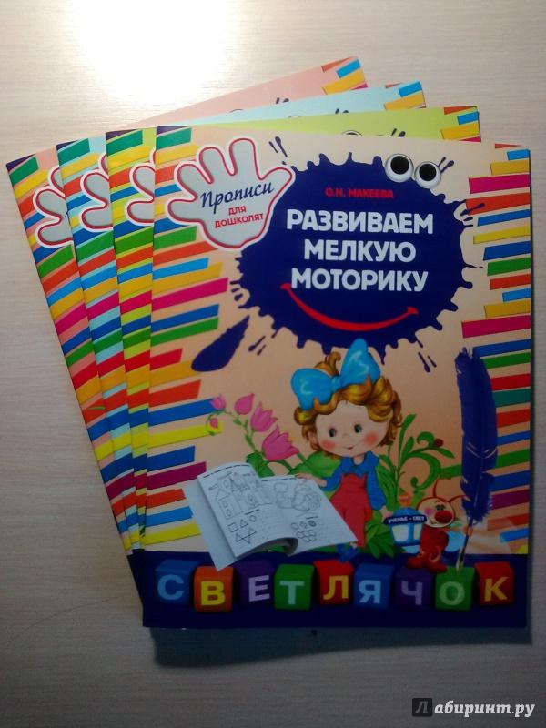 Книги по мелкой моторике своими руками