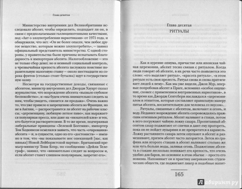 Фил бейкер абсент книга