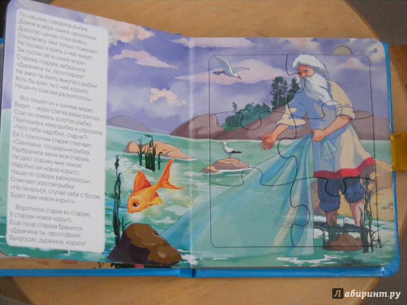 пушкин сказ по отношению рыбаке равно рыбке а.с. пушкин до скорого свидания объединение твоему