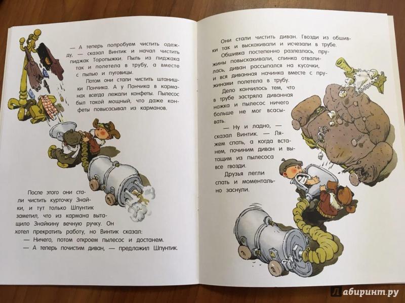 Как винтик и шпунтик сделали пылесос отзывы - Cafesiren.ru