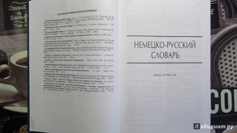 Скачать немецко русский словарь на андроид