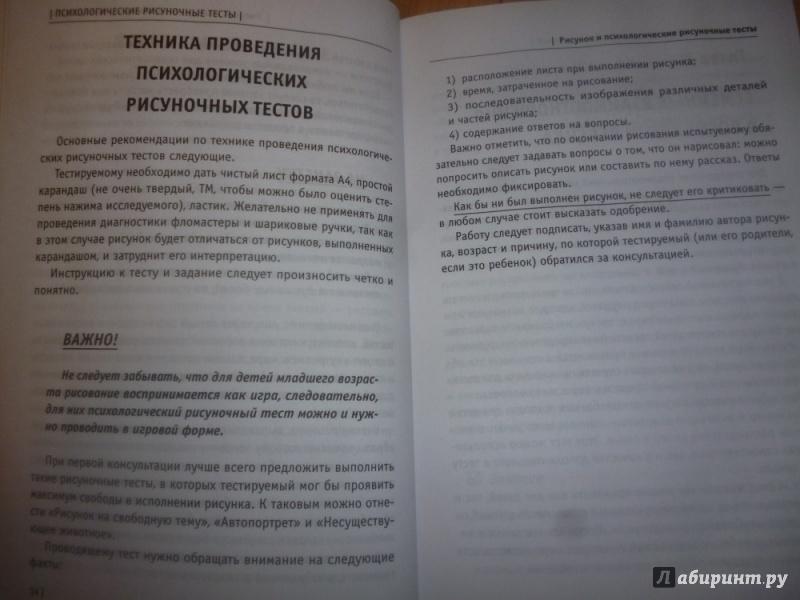 Тесты по психологии безплатно