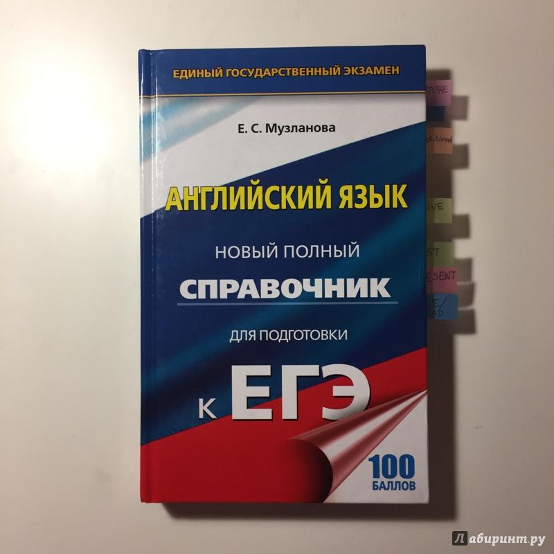 Музланова егэ 2018 новый полный справочник для подготовки к егэ
