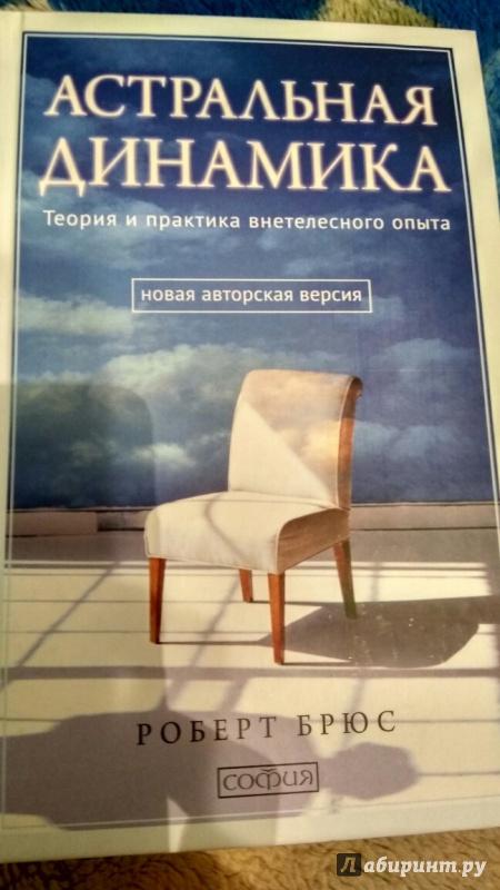 Книга астральная динамика