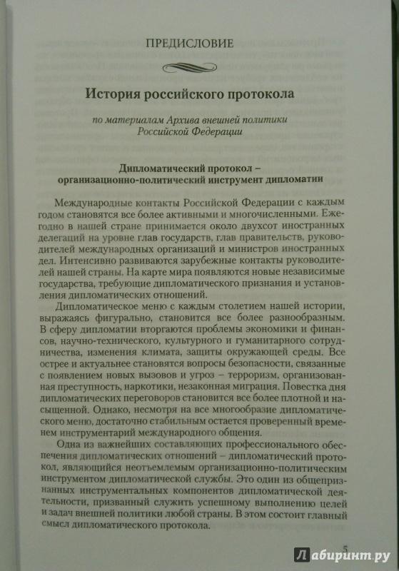 история протоколов