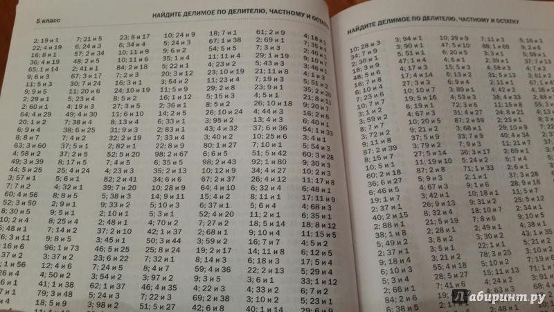 Математика письменная в 7 класс на 90 минут ответы