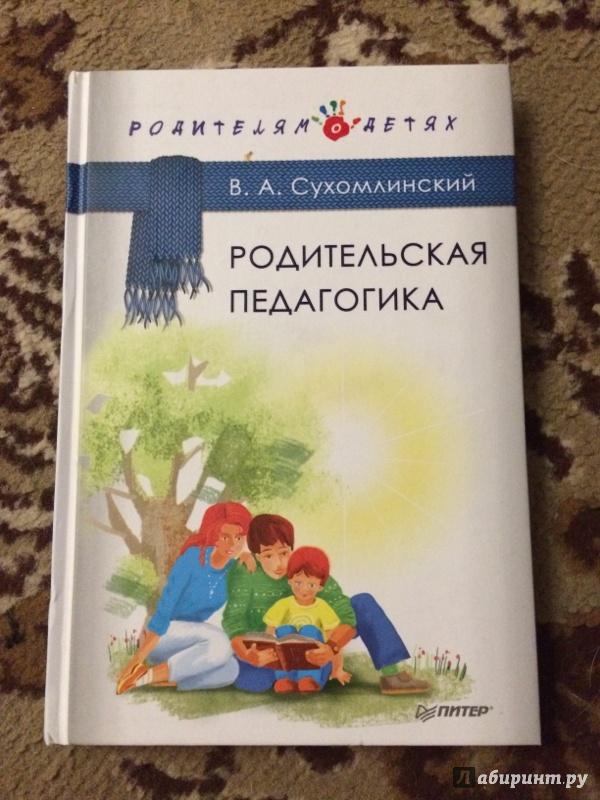 Книга природы по сухомлинскому