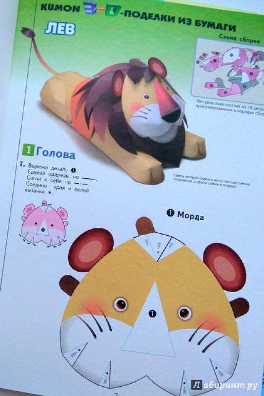 Львенок из бумаги