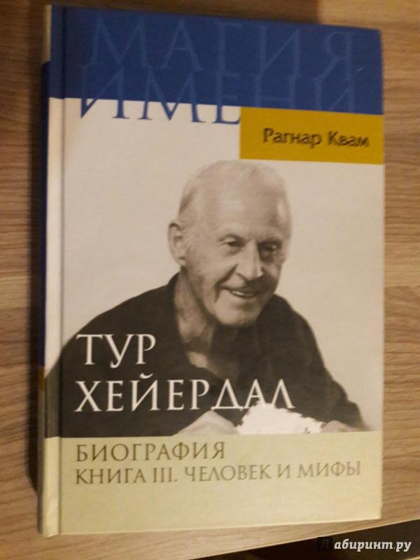 Biography book